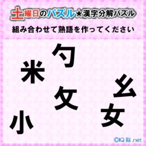「土曜日のパズル」漢字分解パズル