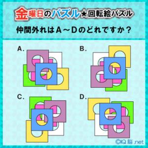 「金曜日のパズル」回転絵パズル