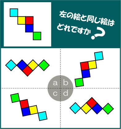 クイズ 脳トレーニングクイズ ... : 子供 クイズ 問題 : クイズ